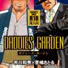 Daddis Garden